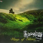 林海-远方的寂静2003