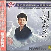 20世纪中华歌坛名人百集珍藏版:刘淑芳 WAV