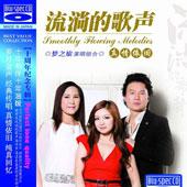梦之旅《流淌的歌声·真情依旧(索尼蓝光CD)》