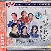 20世纪中华歌坛名人百集珍藏版:少数民族歌坛名人集 WAV