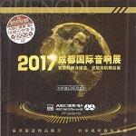 2017成都国际音响展 WAV