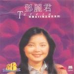 邓丽君 - 宝丽金88极品音色系列演唱会 天龙版