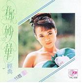 邓妙华专辑 邓妙华经典15首 新加坡版 WAV