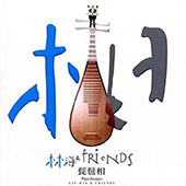 林海 Friends 琵琶相 Pipa Images WAV