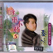 秦咏 -《咏垂不朽5》 2007年 Music Valley WAV