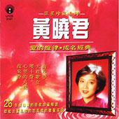 黄晓君《爱的旋律·成名经典》(巨星珍藏系列)(马来亚版) WAV