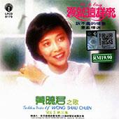 黄晓君之歌《第三集 爱就这样来》(马来亚版) WAV