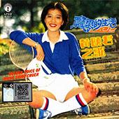 黄晓君之歌《第一集 飘零的生活》(马来亚版) WAV
