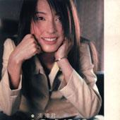 冯玮君 - joanna同名专辑(2003)