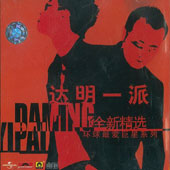 达明一派《2001全新精选》