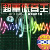 "24k超重低音""震天雷""《超重低音王Ⅱ》"