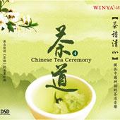 茶道4-茶语清心