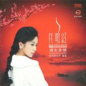 苗苗 (张海姣)-民歌红·湘女多情 DSD 立体声无损音乐WAV整轨