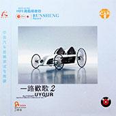 一路欢歌2(黑胶2CD) CD2