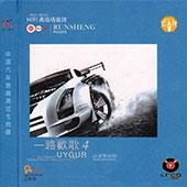 汽车高临场HIFI音效系列《一路欢歌4(黑胶2CD)》 CD2