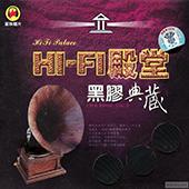 《HI-FI殿堂·黑胶典藏Ⅱ》
