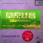 群星 龚玥 降央卓玛 楼兰 罗海英 等-草原魅音 2CD UPDTS-WAV CD1