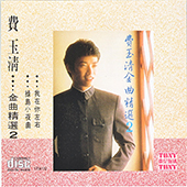 环球留声经典复刻版系列 《费玉清金曲精选》CD2