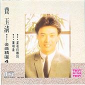 环球留声经典复刻版系列 《费玉清金曲精选》CD4