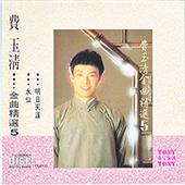 环球留声经典复刻版系列 《费玉清金曲精选》CD5