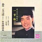 环球留声经典复刻版系列 《费玉清金曲精选》CD6