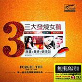 孙露+雷婷+张玮伽 三大发烧女声3CD UPDTS-WAV CD1