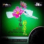 《草原格桑花》CD1