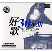 好歌30年IIICD1