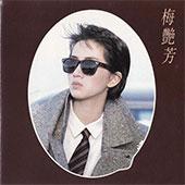 梅艳芳 -《百变天后纪念珍藏版2CD》CD1