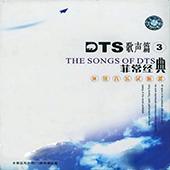 群星《DTS歌声篇3——非常经典 DTS》