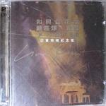 顾嘉辉&黄霑1998-真·友·情·演唱会 2CD[香港版]WAV CD1