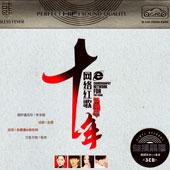 《十年网络红歌(流行篇)》1