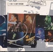 太极2000-太极十五周年演唱会 2CD[新艺宝] CD1 WAV