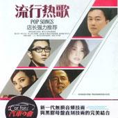 DTS-流行热歌CD1