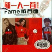 新一人一首成名曲-网络篇CD3