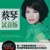 蔡琴 试音版 CD1