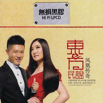 凤凰传奇《东方民谣》CD1