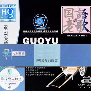 国语老歌辉煌经典浪漫篇CD2