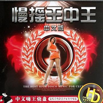 环绕360度 最新网络中文慢摇《慢摇王中王中文版》CD1