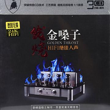 发烧金嗓子 HIFI绝佳人声3CD1