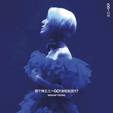 楊千嬅 三二一GO 演唱会2CD2