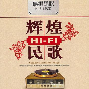 辉煌HiFi民歌 2CD1