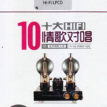 十大HIFI情歌对唱 2CD1