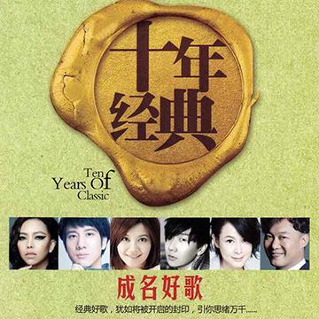 十年经典成名好歌CD2