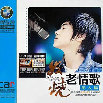 巅峰制作《发烧老情歌男人篇》3CD3