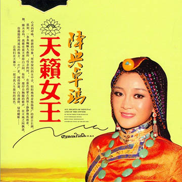 降央卓玛 天籁女王 CD2