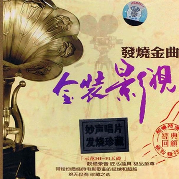 《发烧金曲金装影视》2CD1