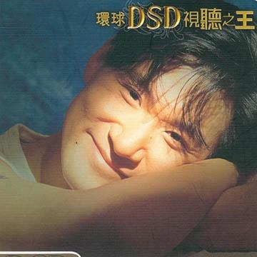 张学友 环球DSD白金版
