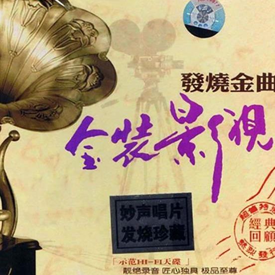 《发烧金曲金装影视》2CD2
