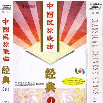中国民族歌曲经典1